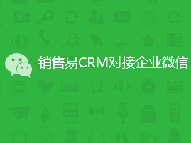销售易CRM对接企业微信